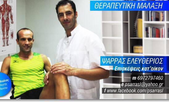 λευτέρης-ψαρρας-φυσικοθεραπευτής